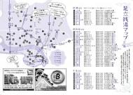Mag52 10-11