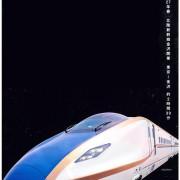 陸新幹線開通記念クリアファイル